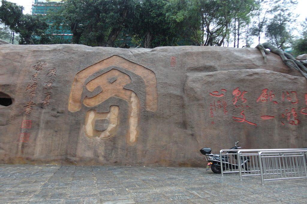 客家文化风景墙