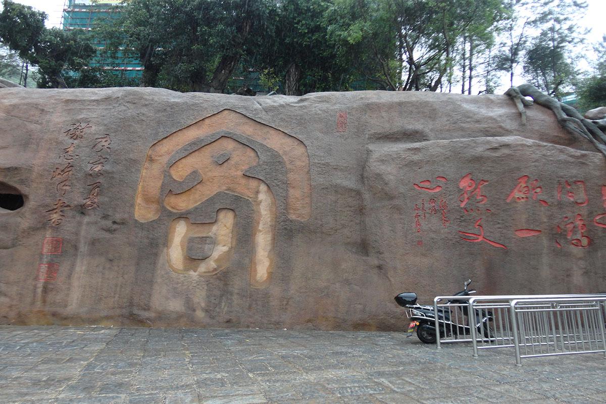 雕塑  摩崖石刻