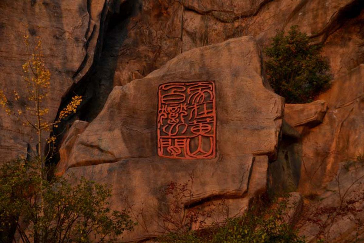 假山瀑布  摩崖石刻